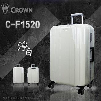 《熊熊先生》皇冠Crown 旅行箱 行李箱 C-F1520 日本頂級Hinomoto飛機輪 輕量 28吋 TSA