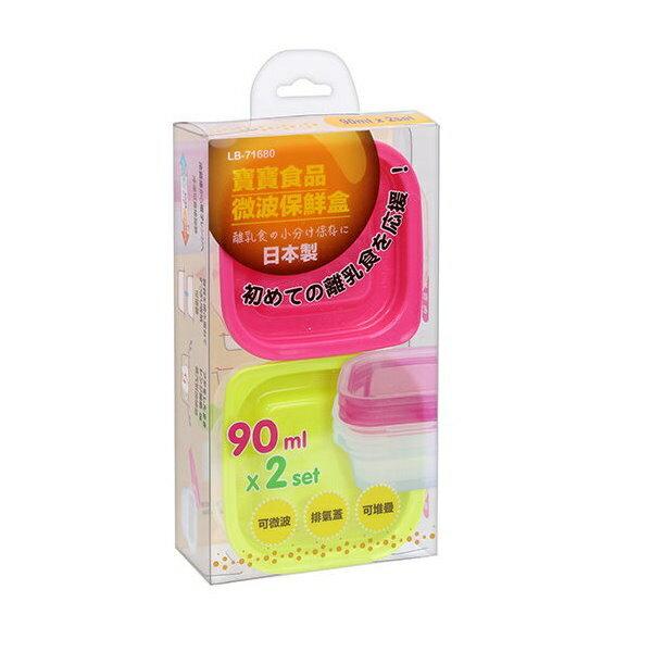 *美馨兒* bebi 元氣寶寶-彩色副食品微波保鮮盒-90ml×2 (日本製) 78元