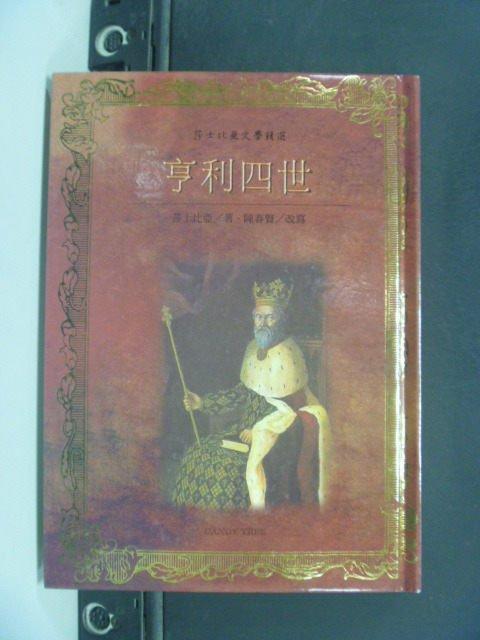 【書寶二手書T5/語言學習_HDW】亨利四世_莎士比亞原