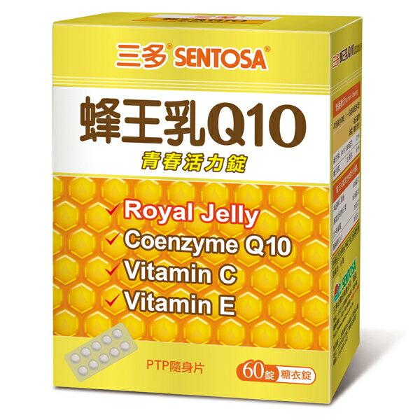 三多 蜂王乳Q10青春活力錠(60錠/盒)x1