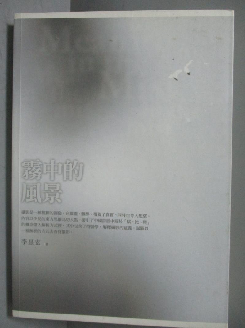 ~書寶 書T1/攝影_OLB~霧中的風景_李昱宏