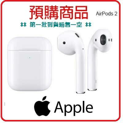 【2019.6.預購排單中】Apple 蘋果 AirPods 第二代藍芽耳機 MRXJ2TA/A 含無線充電盒 台灣公司貨