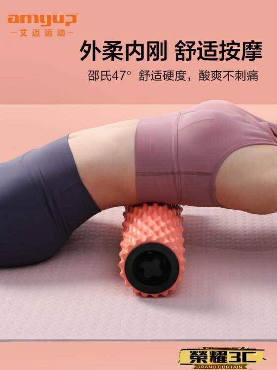 泡沫軸 泡沫軸肌肉放鬆瘦小腿神器按摩滾軸狼牙棒瘦腿瑜伽柱滾輪健身器材