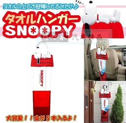 權世界@汽車用品 日本進口 snoopy 史努比 紅色屋頂造型雨傘套 雨傘袋 雨傘收納(可裝5支) SN115