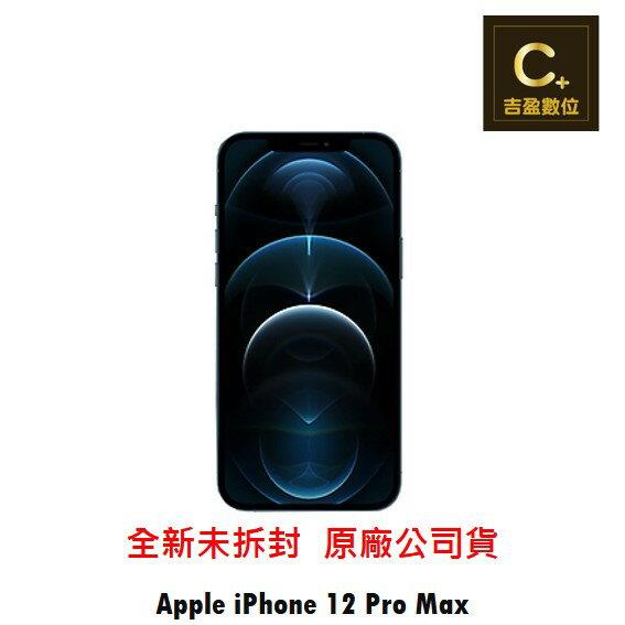 Apple iPhone 12  PRO MAX 512G 6.7吋 攜碼 台哥大 遠傳  搭配門號專案價 【吉盈數位商城】