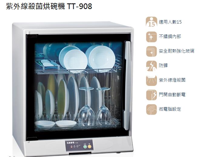 【名象】雙層紫外線烘碗機TT-908/TT908《刷卡分期+免運費》