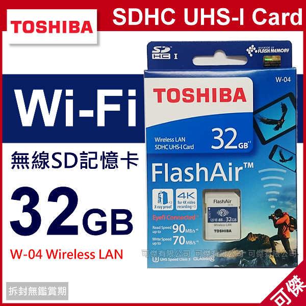 可傑 TOSHIBA 東芝 FlashAir 32G SDHC UHS-I W-04 WIFI 無線傳輸 記憶卡 C10 公司貨