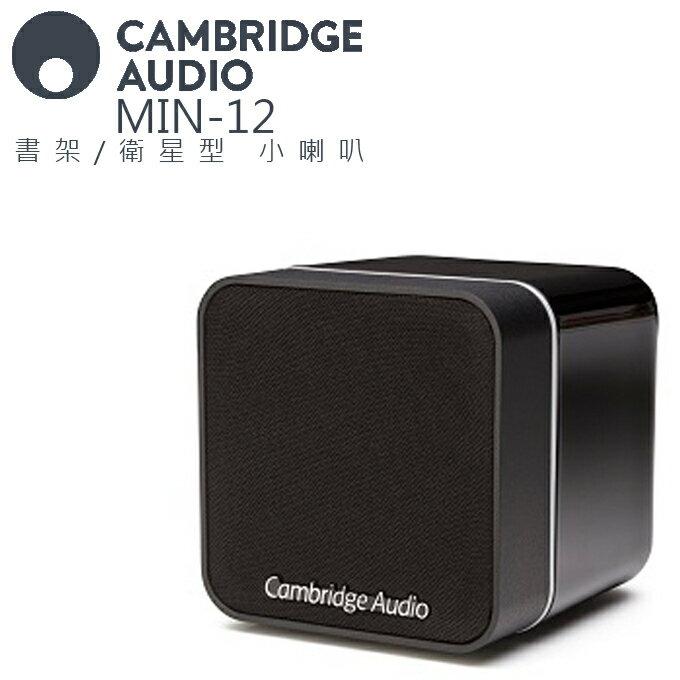 <br/><br/>  喇叭 ★ CAMBRIDGE AUDIO MIN-12 衛星型 書架型 公司貨 0利率 免運<br/><br/>