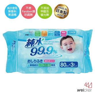 日本LEC代工 - 唯可純水99.9%日本製濕紙巾(柔濕巾) 80抽 3包/串