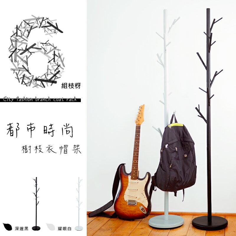 都市時尚樹枝衣帽架(2色)