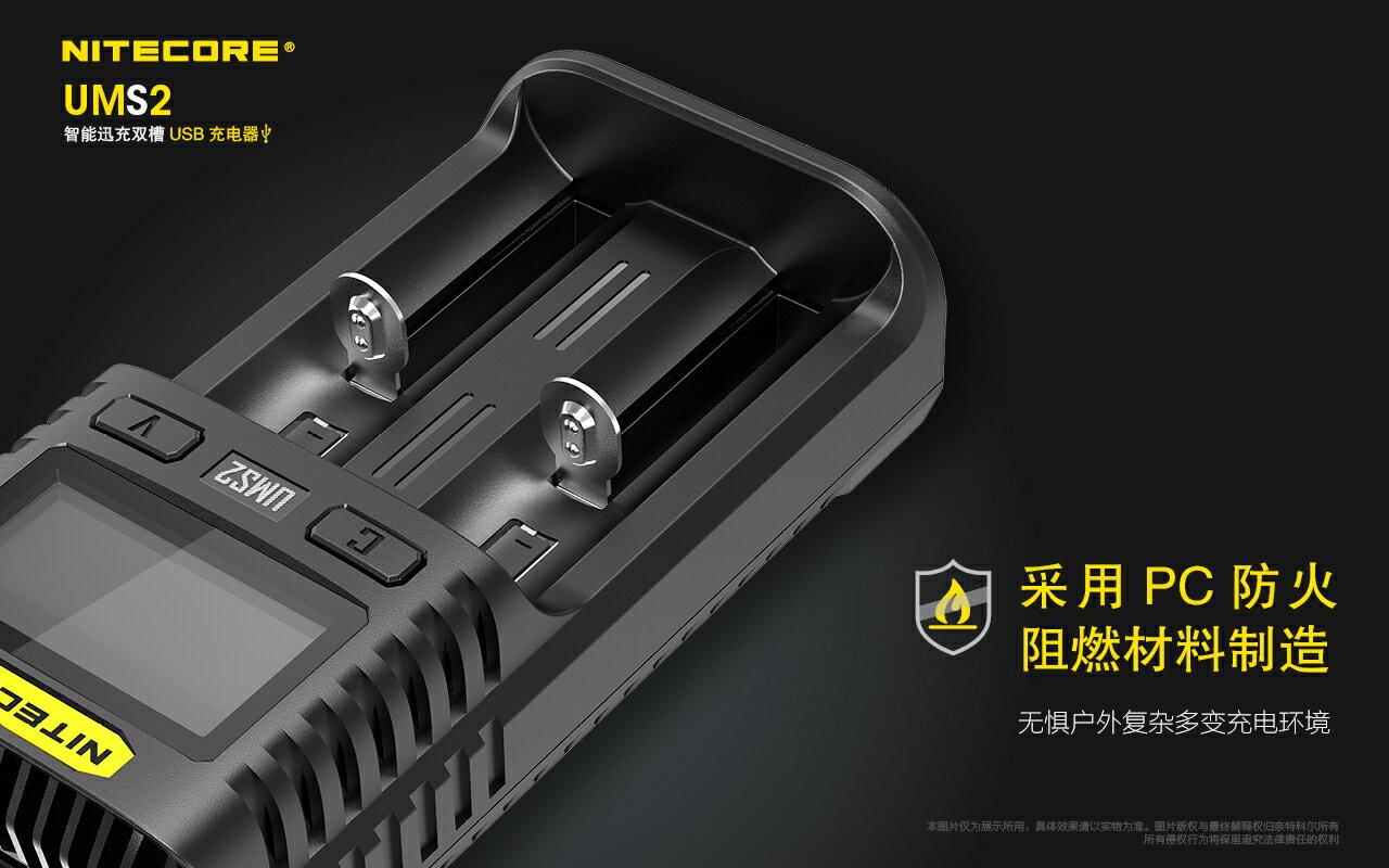 Nitecore UMS4 四槽USB快速充電器 公司貨 18650等系列鋰電池 3號 4號電池 行動電源 適用 7