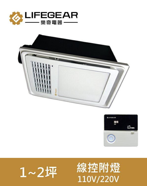 樂奇小太陽浴室暖風機(附燈)線控/110V/BD-125WL1