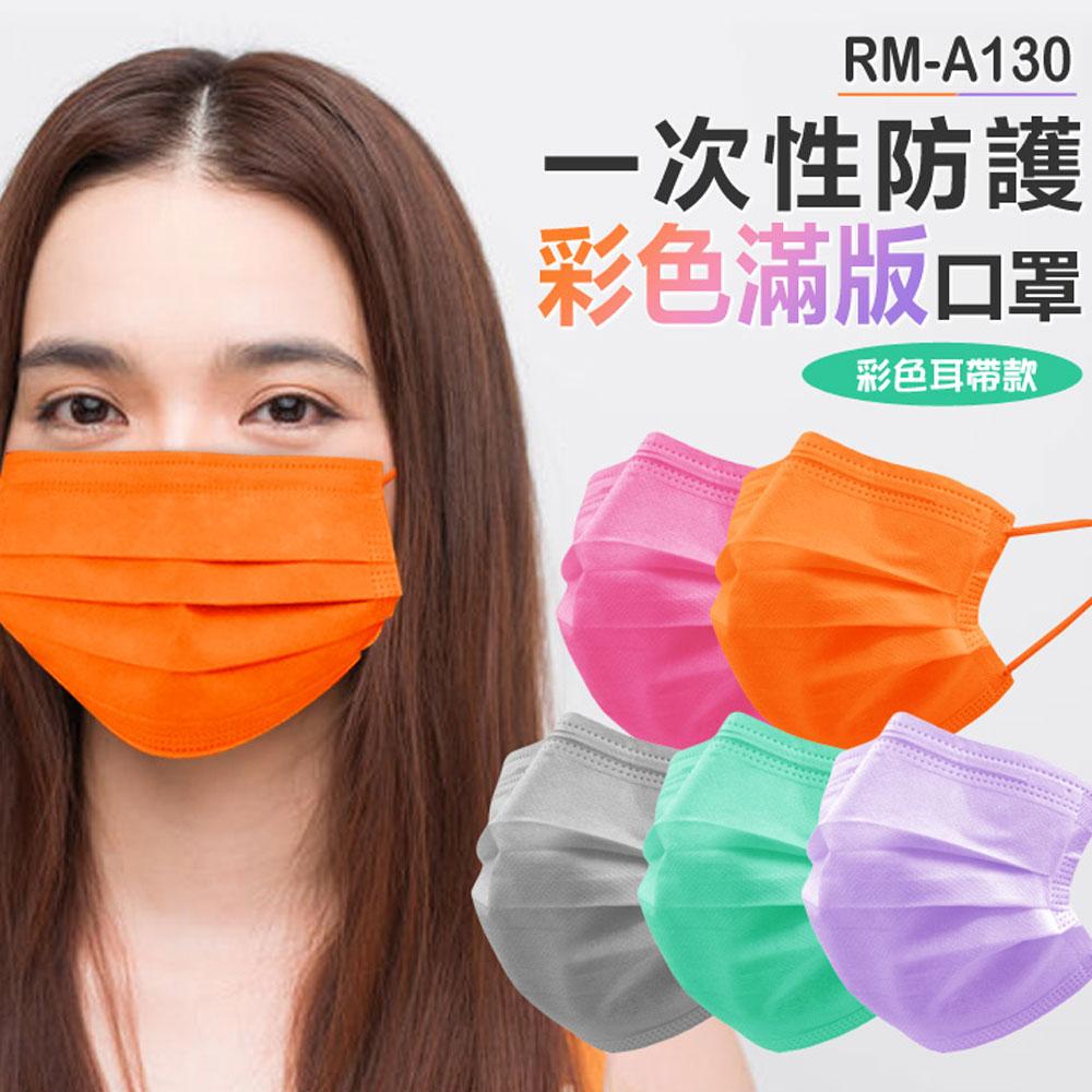 現貨 RM-A130 一次性防護彩色滿版口罩 50入/包 彩色耳帶款 3層過濾 熔噴布 (非醫療)