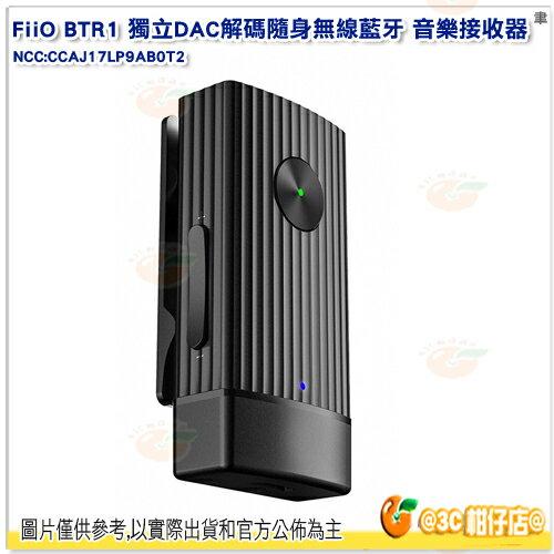 FiiOBTR1獨立DAC解碼隨身無線藍牙音樂接收器公司貨iPhone安卓內建麥克風可同時接2台