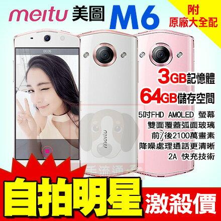 Meitu M6 双面玻璃自拍神器 4G LTE 美图 智慧型手机 免运费