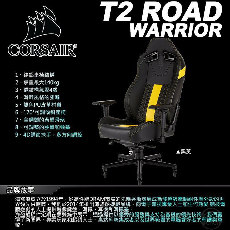 [王者啟航] CORSAIR 海盜船 T2 ROAD WARRIOR 電競椅 黑/黃 到府安裝 CF-9010010-WW