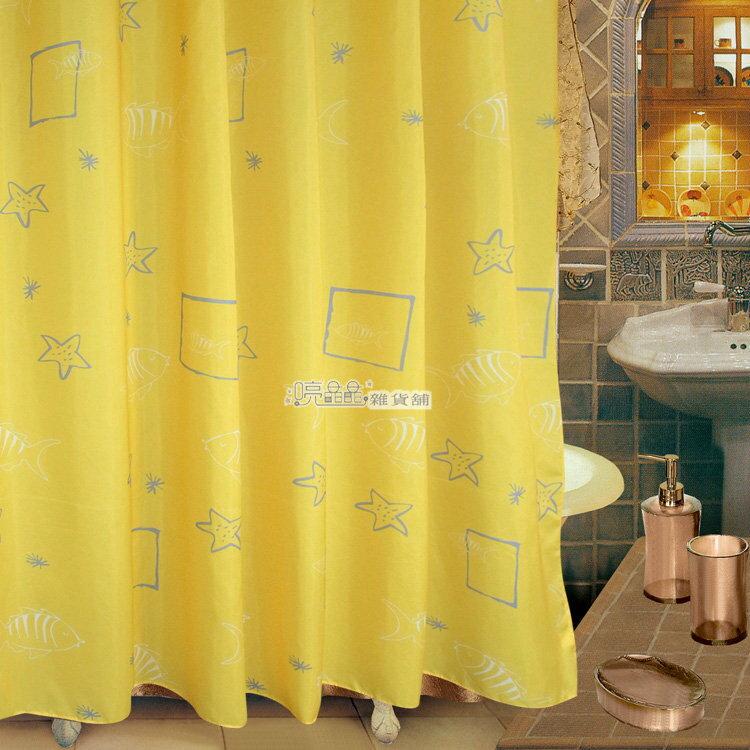 《喨晶晶生活工坊》正品 黃色貝殼圖案防水防霉加厚滌綸布浴簾加金屬扣送掛鉤加重鉛垂 180*200、130g/平方米