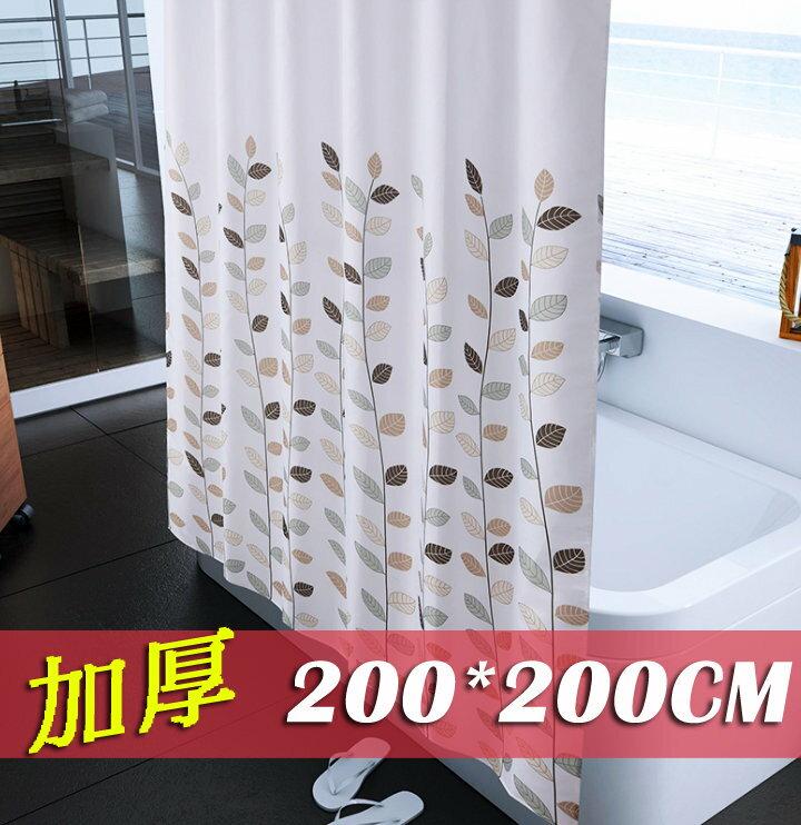 《喨晶晶生活工坊》正品 微瑕疵僅一件 幸運葉防水防霉加厚滌綸布浴簾 金屬扣送掛鉤 200*200、130g/平方米