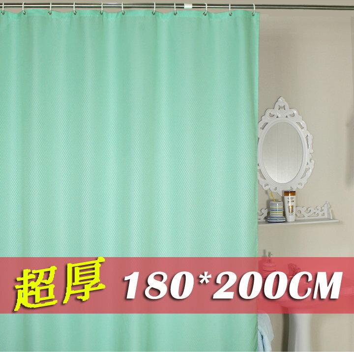 《喨晶晶生活工坊》正品 五星級酒店專用超厚防水防黴加厚滌綸布浴簾加金屬扣送掛鉤加重鉛垂 清新綠 180*200、185g