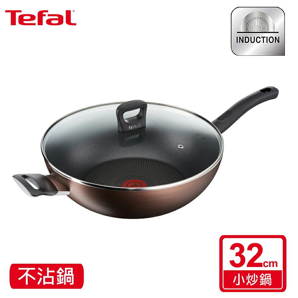 Tefal法國特福 極致饗食系列32CM不沾小炒鍋 (加蓋/電磁爐適用) 【APP領券再折】