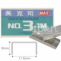 MAX-3號釘書針