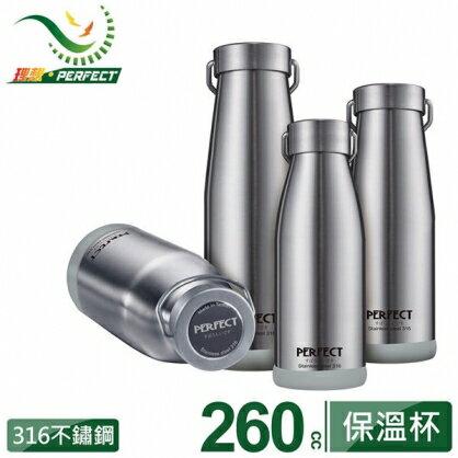 【PERFECT】日式316真空保溫杯/保溫瓶 - 0.26L IKH71826