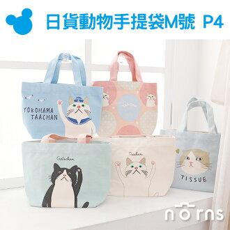 NORNS【日貨動物手提袋M號 P4】Taachan貓咪 Bullton法國鬥牛犬 雜貨帆布包 便當袋 購物袋帆布袋日本手提包