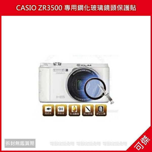 可傑 CASIO ZR3500 專用鋼化玻璃鏡頭保護貼 / 鋼化玻璃膜 鏡頭玻璃貼