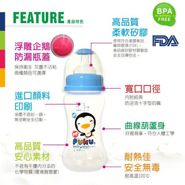 『121婦嬰用品館』PUKU 寬口PP奶瓶 - 藍270ml 3