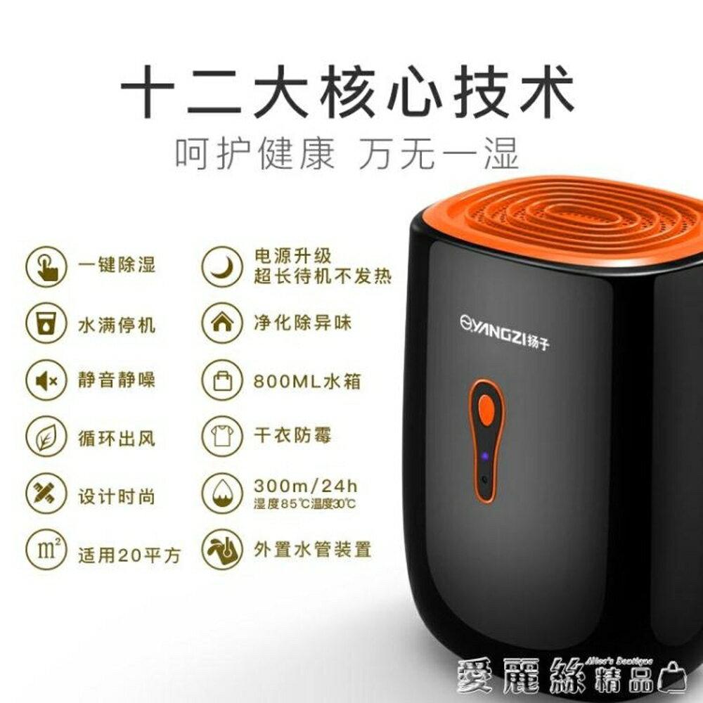 除濕器家用臥室小型抽濕機靜音地下室抽濕器乾燥機吸濕除濕機 LX220V 清涼一夏钜惠