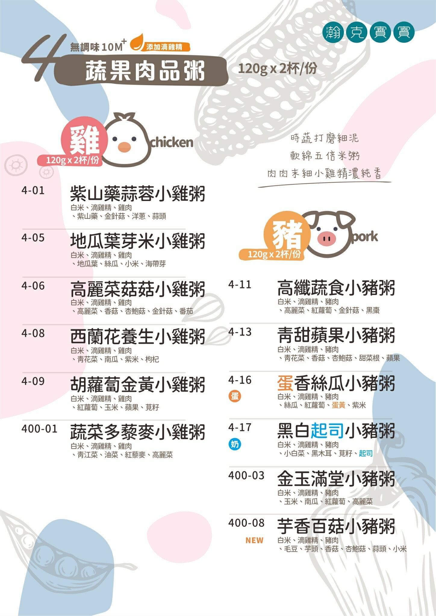 寶寶副食品 瀚克寶寶 寶貝套餐組(口味任選 / 一組12份) 6