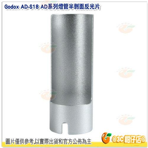 神牛 Godox AD-S18 燈管半剝面反光片 公司貨 反射片 反射鏟 反射半剝卡口 適 Flash AD180 AD360