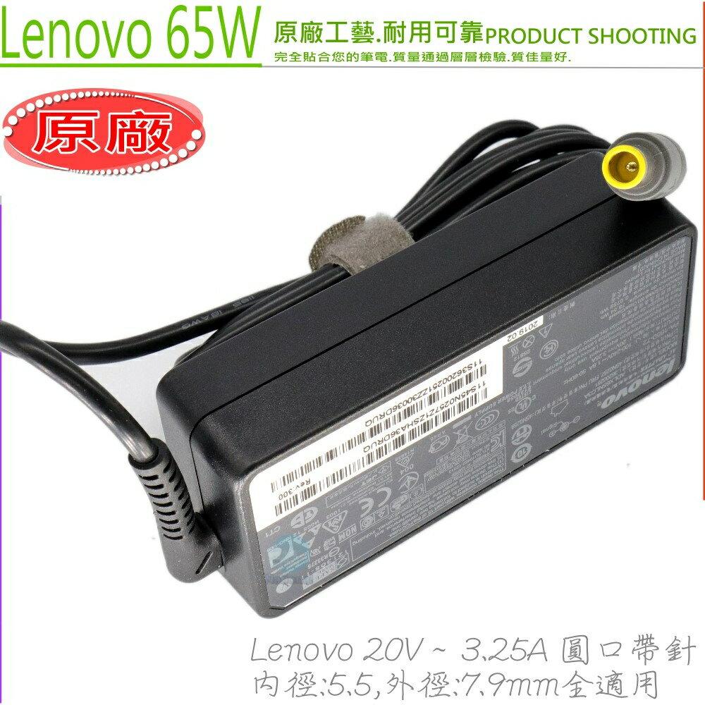 LENOVO 20V,3.25A 原廠充電器-65W,T420i,T430U,T520,T520i,U460,U460S,W500,Z60,Z61,V490U,V590U,S430,T400S,T41
