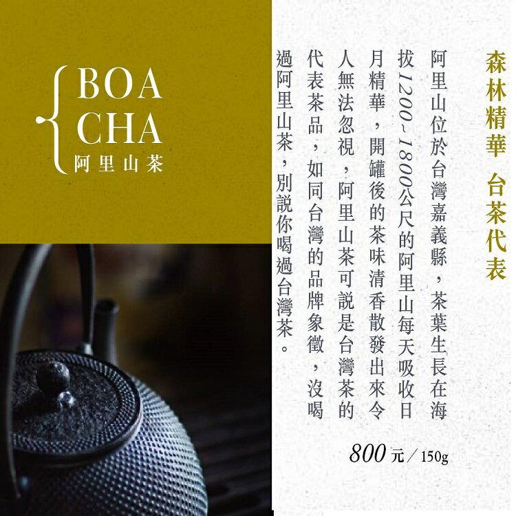 【永寶龍璽 】阿里山茶|森林精華 台茶代表  150克