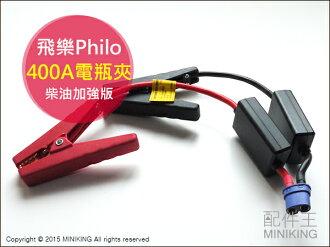 【配件王】現貨 Philo 飛樂 400A電瓶夾 (保護殼) 柴油加強版 805/901用 另汽車緊急啟動電源