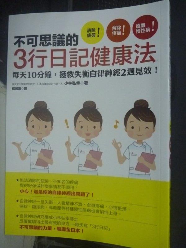 ~書寶 書T1/養生_LJC~不可思議的3行日記健康法:每天10分鐘_小林弘幸