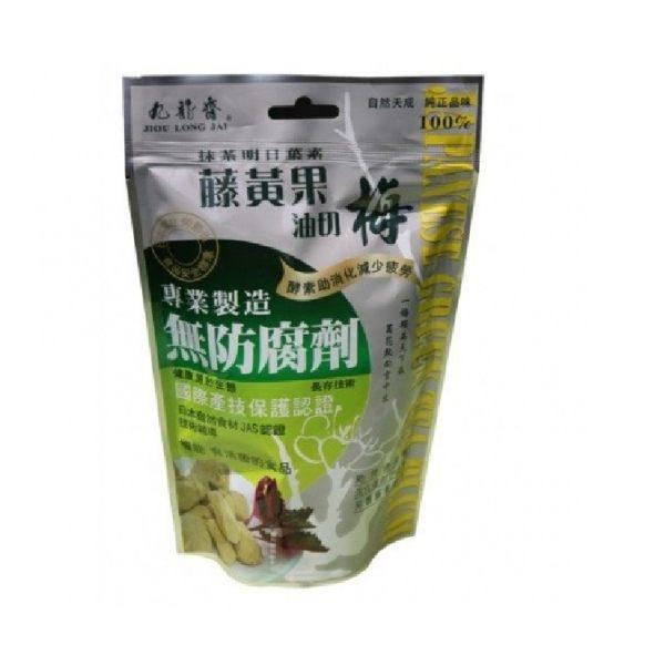 九龍齋藤黃果油切梅180g(大顆)---特價熱賣中