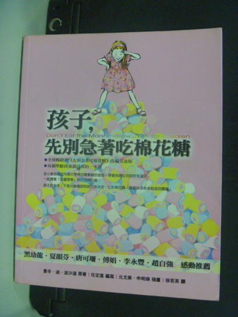 【書寶二手書T8/少年童書_III】孩子,先別急著吃棉花糖_喬辛.迪.波沙達