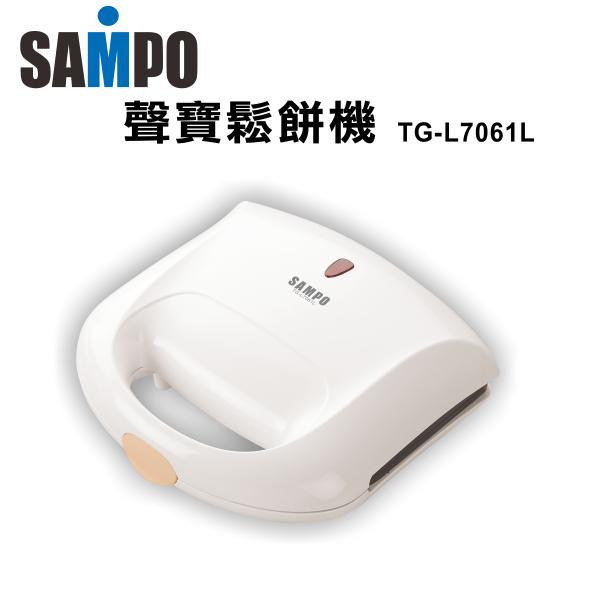 【声宝】松饼机/点心机TG-L7061L 保固免运-隆美家电