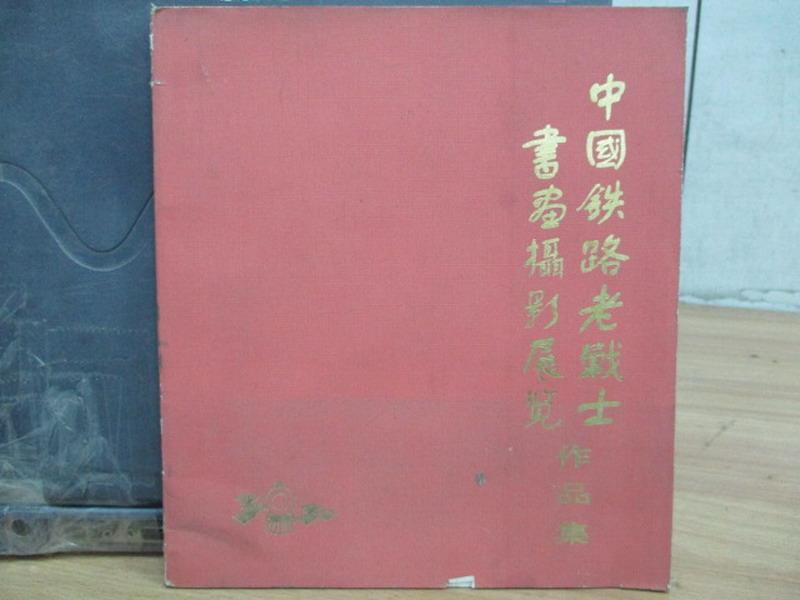 ~書寶 書T6/攝影_PAQ~中國鐵路老戰士書畫攝影展覽作品集_1984年 ~  好康折扣