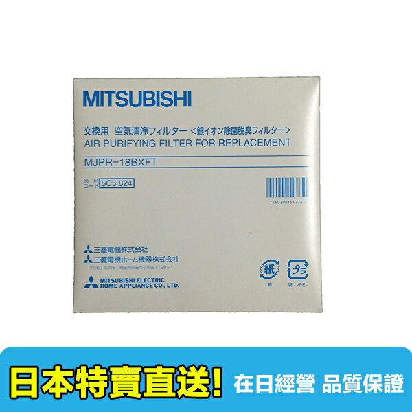 【海洋傳奇】【空運免運】日本MITSUBISHI 三菱 除濕機 銀離子 除菌脫臭濾網 MJPR-827FT 空清用 重複清洗 MJ-180LX