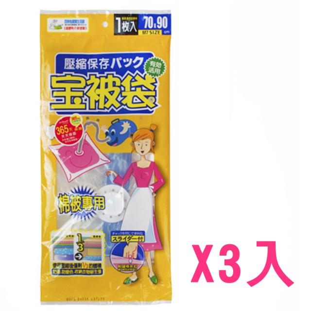 【悅.生活】Cozy Home_寶被袋_衣物棉被專用真空壓縮收納袋3件入(M)