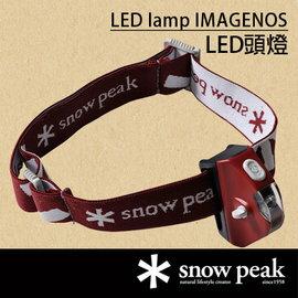 【鄉野情戶外用品店】 Snow Peak |日本| LED頭燈/自動移動光源-酒紅/ES-060WR 【110流明】