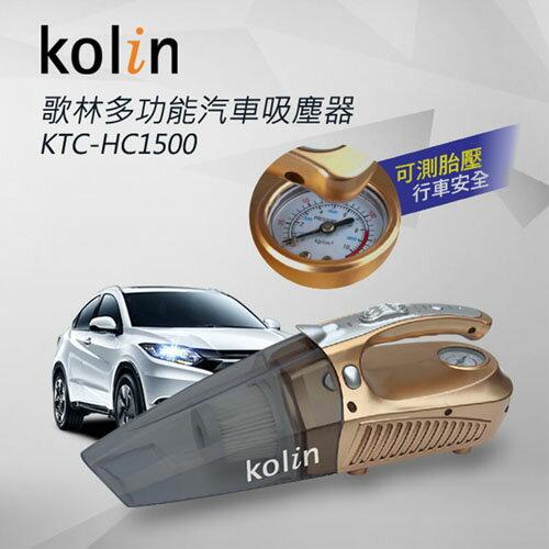 歌林 Kolin KTC-HC1500 多功能汽車吸塵器