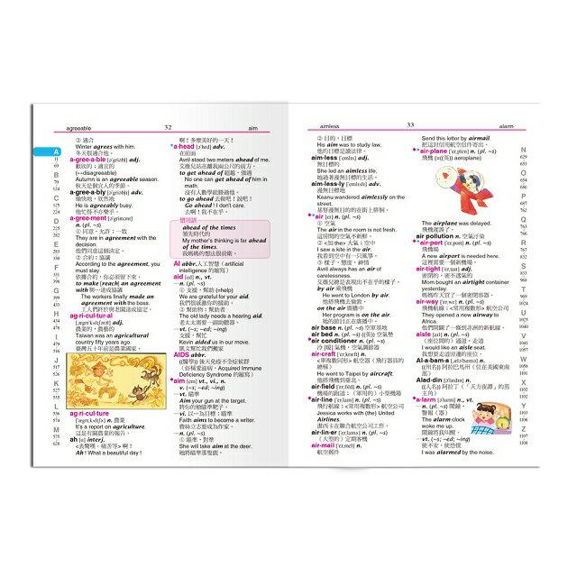 32K彩色英漢字典 3