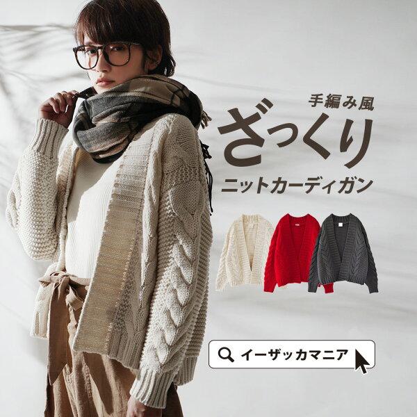e-zakka針織開襟毛衣32592-1800384。3色(5940)-日本必買免運代購