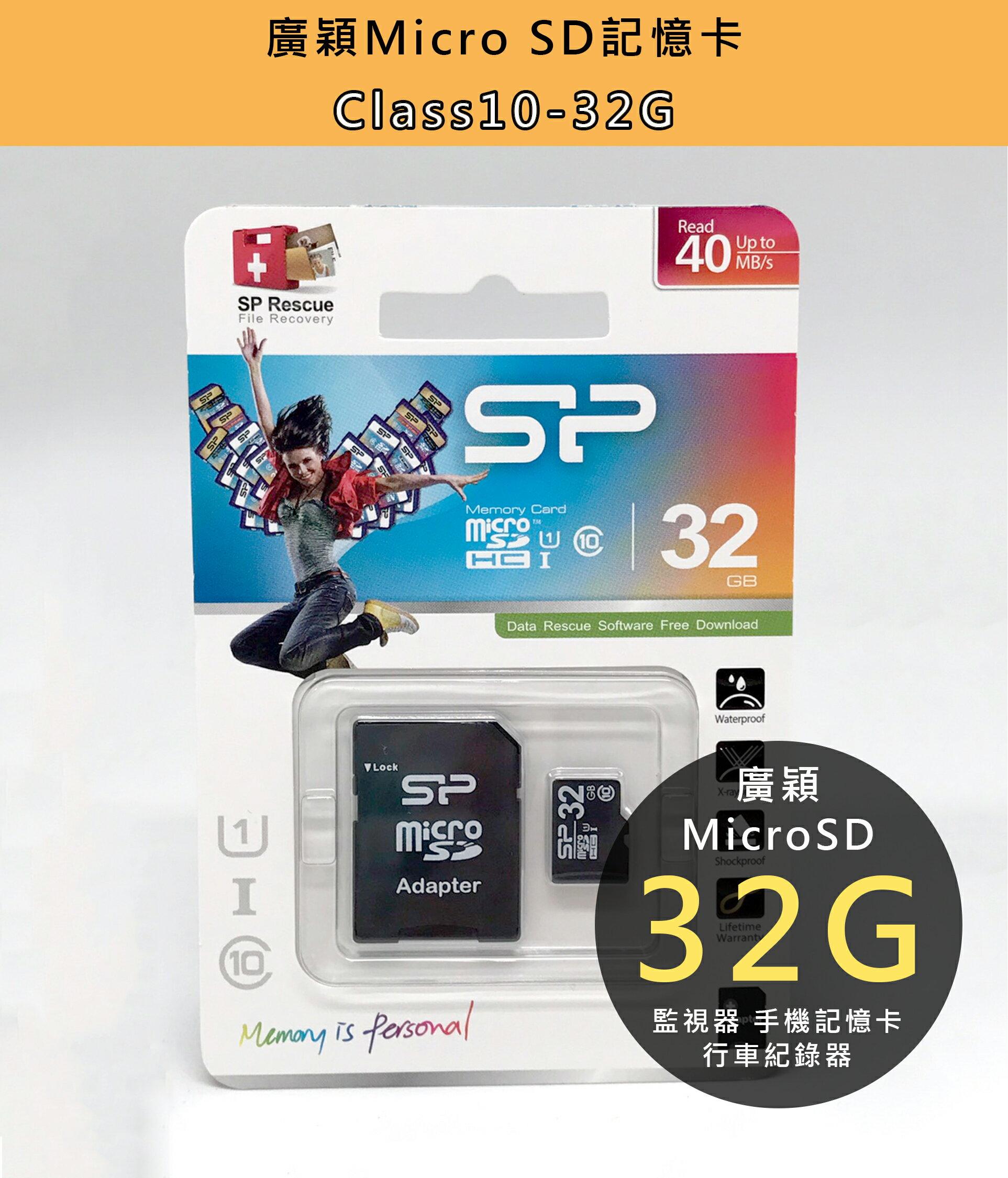 【廣穎】Micro SD記憶卡Class10 32G(含SD轉卡-全新公司貨)