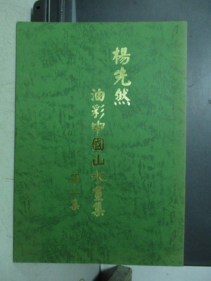【書寶二手書T3/藝術_PCJ】楊先然油彩中國山水畫集(第一集)_1999年