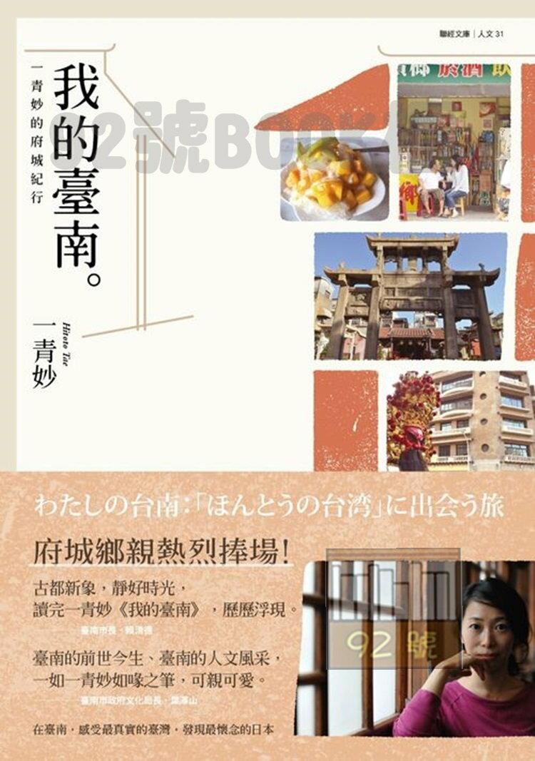 (5)我的台南。一青妙的府城紀行(聯經)