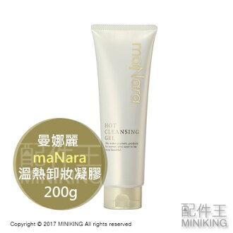 【配件王】一日特賣 現貨 熱銷 日本 曼娜麗 maNara 溫熱卸妝凝膠 溫感 卸妝 凝膠 200g / 條